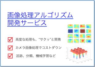 画像処理アルゴリズム開発サービスのイメージ